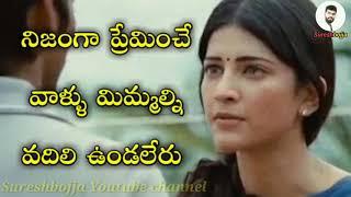 Telugu emotional love quotes    Sureshbojja    Telugu prema kavithalu   