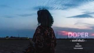 "DOPER DOPER - "" เธอทำดีแล้ว "" feat. SONOFO & YOUNGOHM"