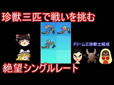 【ポケモンUSUM】珍獣3匹で戦いを挑むシングルレート【ゆっくり実況】ウルトラサン ムーン