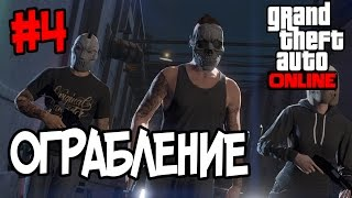 GTA 5 Online #4 Криминальное чтиво! Ограбление