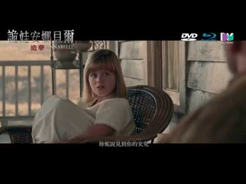 《詭娃安娜貝爾: 造孽》Blu-ray‧DVD‧clickplay app 娃鬼前身