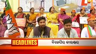 11 AM Headlines 14 Nov 2017 | Today News Headlines - OTV