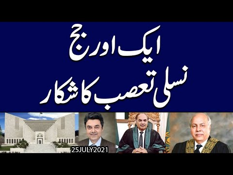 Chief Justice Sindh High Court ko Supreme Court kyun nahi bejha ja raha ? Exclusive Details