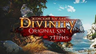 Что в конце кровавого следа? – Divinity: Original Sin #96