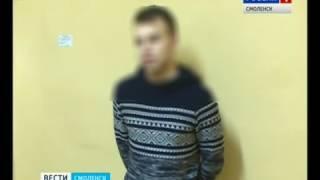 1 Смоленские полицейские задержали интернет продавцов наркотиков ГТРК