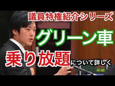 【動画】丸山穂高議員、潔すぎてワロタwww