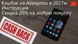 Двойной кэшбэк 20% на Aliexpress в 2017, инструкция (уже не работает)