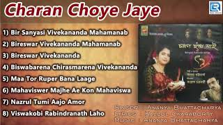 Charan Choye Jaye | চরণ ছিঁয়ে যাই | New Bengali Patriotic Songs | Ananya Bhattacharya | Beethoven