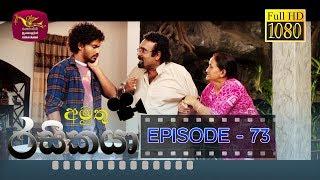 Amuthu Rasikaya || අමුතු රසිකයා | Episode -73 | 2019-06-03 | Rupavahini TeleDrama Thumbnail