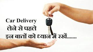Car Delivery लेने से पहले इन बातों को ध्यान में रखें