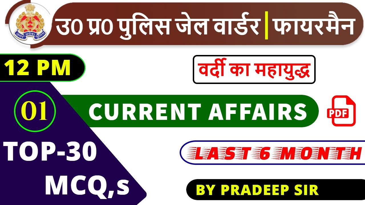 Jail Warder / Fireman -Current Affairs Special Class -01 ( Last 6 Month)  Exampur Quiz Master
