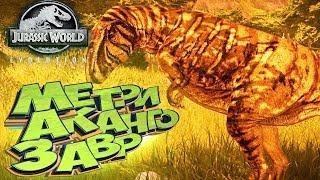 МЕТРИАКАНТОЗАВР И МОНОРЕЛЬС - Jurassic World EVOLUTION - Прохождение #8