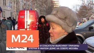 Смотреть видео Названа предварительная причина инцидента в квартире на севере Москвы - Москва 24 онлайн