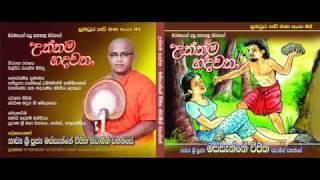 Kavi Bana  UTHTHAMA HADAVATHA - උත්තම හදවත Vijitha Thero 0712738311