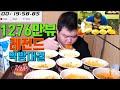 불닭볶음면10개 빨리먹기 컵라면 푸드파이터 푸파 먹방 Spicy noodle Mukbang Eating Show