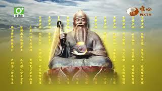【恭讚王禪老祖教主天威讚偈78】| WXTV唯心電視台