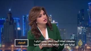 الحصاد 2017/1/27- الأزمة السورية.. بورصة المواقف الدولية
