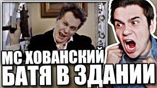Реакция на МС ХОВАНСКИЙ - Батя в Здании (клип)