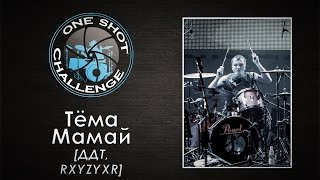 One Shot Challenge by Tyoma Mamay (Meshuggah - Perpetual Black Second)