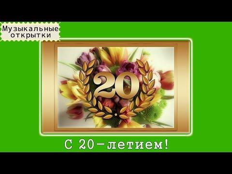 Музыкальная открытка. Поздравление с 20-летием!