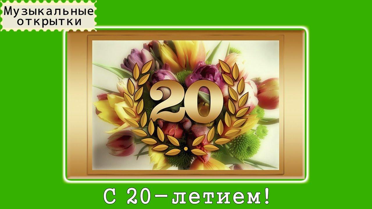Поздравления для племянницы в 20 лет днем рождения прикольные