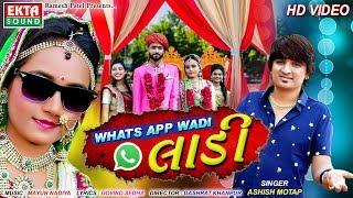 Whats App Wadi Ladi || Ashish Motap || HD || New Lagan Geet || Ekta Sound
