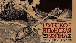 Тайны Русско-японской войны 1904-1905 годов
