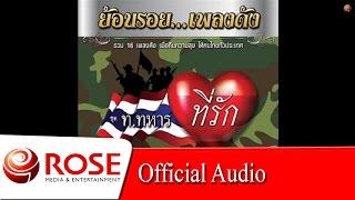 ทหารพิการรัก - ศรเพชร ศรสุพรรณ [Official Audio] ลิขสิทธิ์ Rose Media