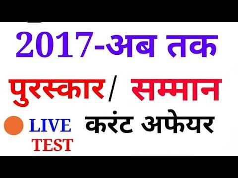 2017-18 Full Award list Current Affairs Quiz,top most important for railway,group d,chsl,upp,jan/feb