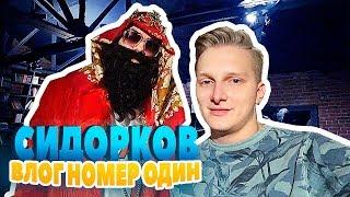 Костя Сидорков Первый влог Big Russian Boss в прямом эфире ВК