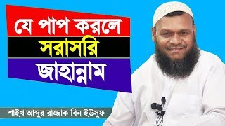 Bangla Waz জাহান্নাম | Jahannam by Abdur Razzak bin Yousuf | Jumar Khutba | Islamic Waz Video