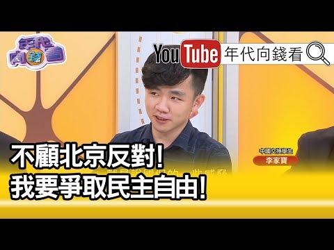 精華片段》李家寶:中國大陸其實有很多愛國的狂熱分子分不清政黨和國家、公民的概念…【年代向錢看】