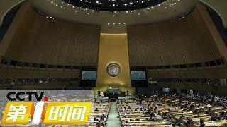 [第一时间]纽约联合国气候行动峰会召开 古特雷斯:系好跑鞋 赢得气候竞赛| CCTV财经