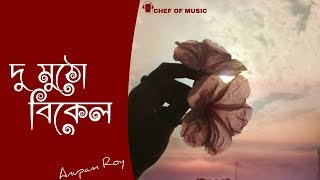 Du Mutho Bikel Debi Anupam Roy Mp3 Song Download