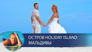 Мальдивы: остров Holiday Island - райский уголок. Романтическое путешествие (свадебное)