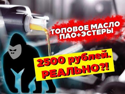 Топовое моторное масло 5W-30. ПАО + Эстеры и отсутствие подделок!
