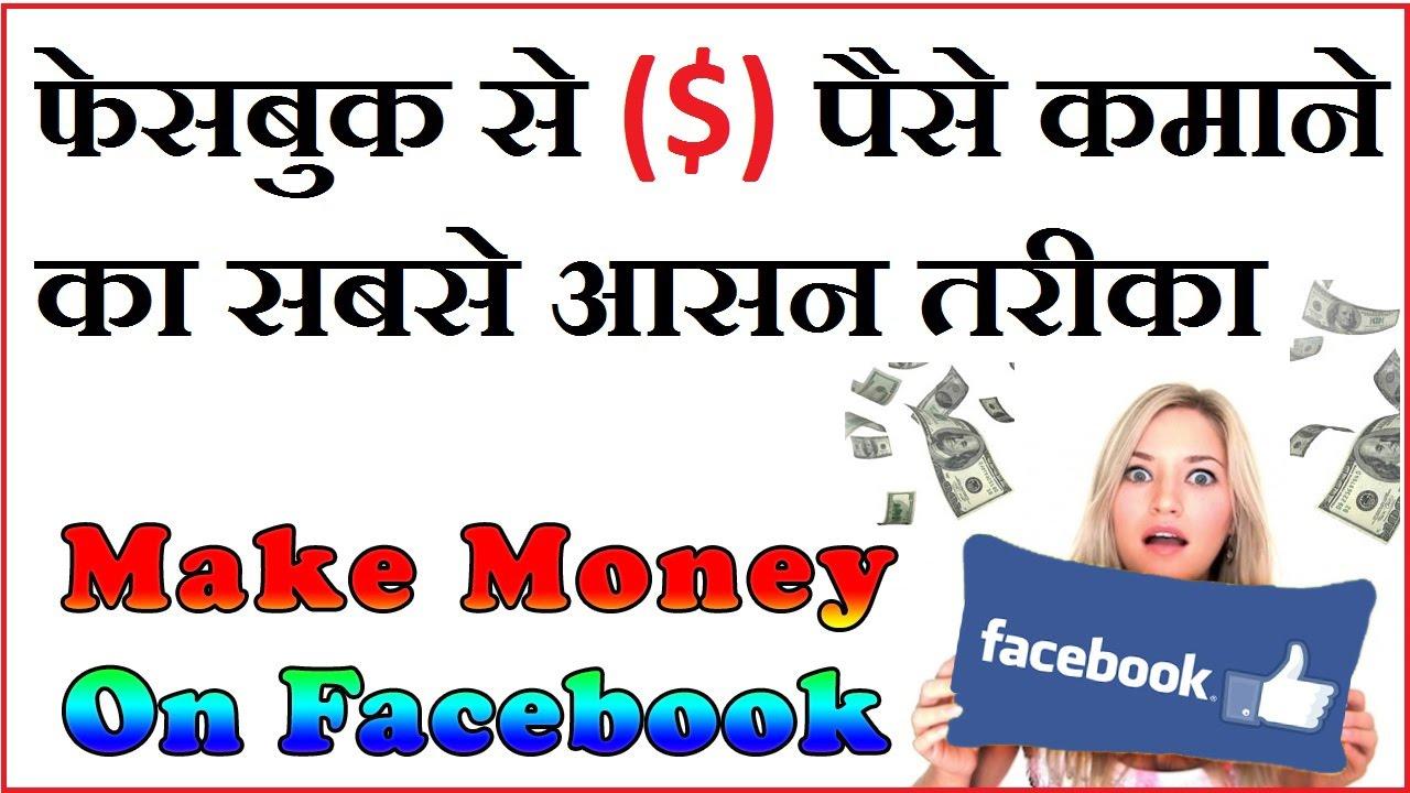 Image result for Facebook से पैसा कैसे कमाते है।