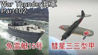 【War Thunder海軍】こっちの海戦の時間だ Part102【ゆっくり実況・日本海軍】