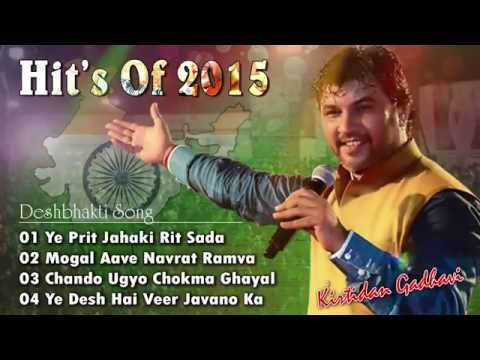 Kirtidan Gadhavi | Hits Of 2015 | Part 5 | FULL AUDIO SONGS | Latest Gujarati Songs