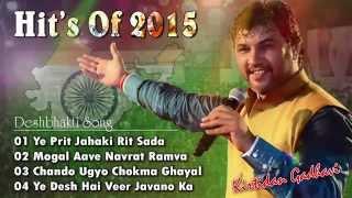 Kirtidan Gadhavi | Hits Of 2015 | Part 5 | FULL AUDIO SONGS | Latest Gujarati Songs