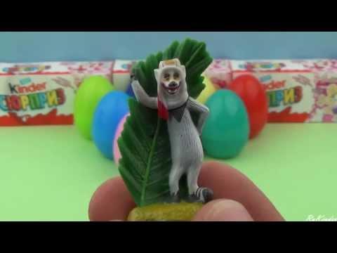 Киндер сюрприз Мадагаскар полная версия на русском смотреть онлайн 2014
