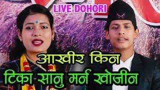 टिका सानुले हाम फालेर मर्ने निर्णय गर्दा मानसिँह भय भाबुक Live Dohori 2020 Tika Sanu&Mansingh Khadka
