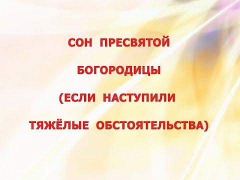 Сон Пресвятой Богородицы