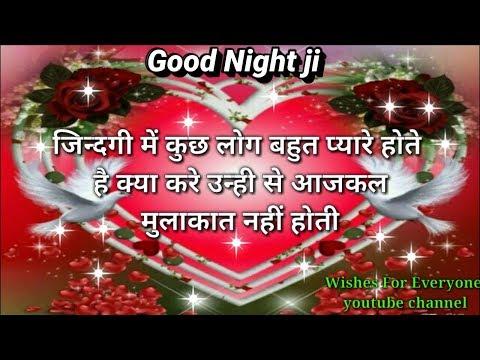 Good Night Status Video For Whatsapp   Good Night Wallpaper Images   Good Night Shayari