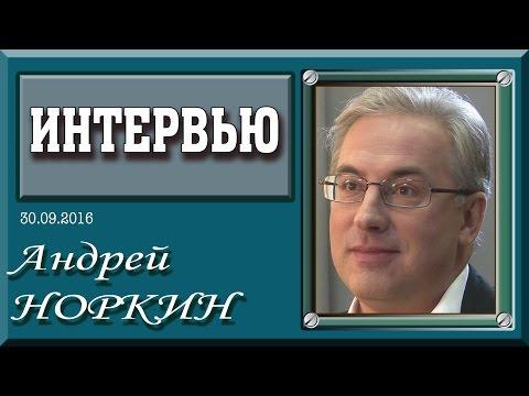 Андрей Норкин: Я раскаиваюсь только в том, что не вломил Запорожскому/ 30.09.2016