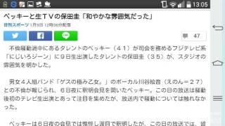 ベッキーと生TVの保田圭「和やかな雰囲気だった」 日刊スポーツ 1月9...