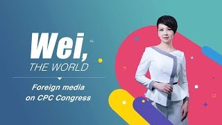Wei, the World: Foreign media on CPC Congress