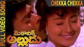 Mechanic Alludu Movie    Chekka Chekka Chemma Full Video Song     Chiranjeevi, ANR, Vijayashanthi
