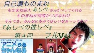 2013年8月14日【アニメぴあちゃんねる☆ニコ生】で、ものまね芸人あしべ...