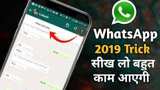 WhatsApp चलाते हो तो ये सेटिंग सीख लो बहुत काम आएगी! WhatsApp 2019 New Features whatsapp New Update